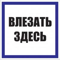 Знак пластик Влезать здесь S14 250х250мм PROxima EKF