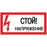 Знак пластик Стой! напряжение S06 150х300мм PROxima EKF