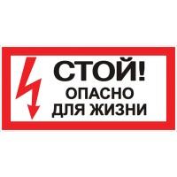 Знак Стой! Опасно для жизни 100х200мм EKF