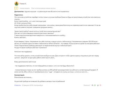 Стабилизаторы Ресанта - отзывы, обзор
