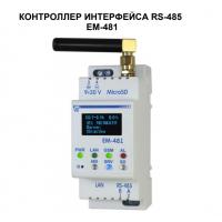 Контроллер интерфейса по мобильной связи ЕМ-481