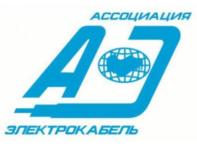 Изменение состава Международной Ассоциации «Электрокабель».