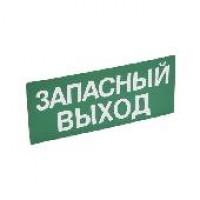 Наклейка Запасный выход к аварийным светильникам U21