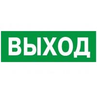 Пиктограмма Выход к БС-831-9 JUNIOR