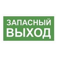 Пиктограмма ЗАПАСНЫЙ ВЫХОД 210х100 к ЛБО-40