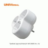 Разветвитель 3 розетки с заземлением, круглый белый 16А 250В