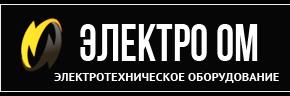 Электро Ом - электротовары оптом